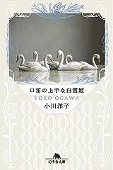 口笛の上手な白雪姫 (幻冬舎文庫) Kindle版
