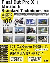 表紙: Final Cut Pro X + Motion 5 Standard Techniques[第3版] -プロが教える映像制作テクニック100 | 石坂 アツシ