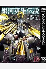 銀河英雄伝説 18 (ヤングジャンプコミックスDIGITAL) Kindle版