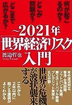 表紙: ~2021年「世界経済リスク」入門 | 渡邉哲也