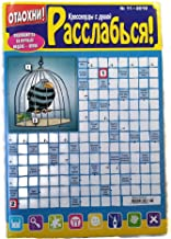 Rasslabsia Relax 11/2019 Crosswords Scanwords Magazine in Russian Krossvordy Skanvord 50 Pages
