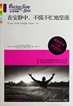 In Calmness, Unhurried Strength - Belief Volume - Bilingual Beautiful Articles - Complimentary MP3, 32-Article Reading (Chinese Edition)