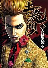 表紙: 土竜の唄(32) (ヤングサンデーコミックス) | 高橋のぼる