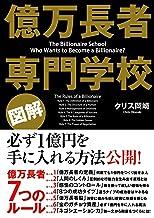 表紙: [図解]億万長者 専門学校 (中経出版)   クリス 岡崎