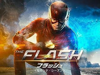 The Flash/フラッシュ<セカンド・シーズン>(字幕版)