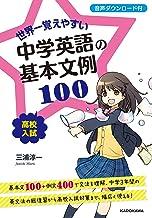 表紙: 世界一覚えやすい 中学英語の基本文例100 | 三浦 淳一