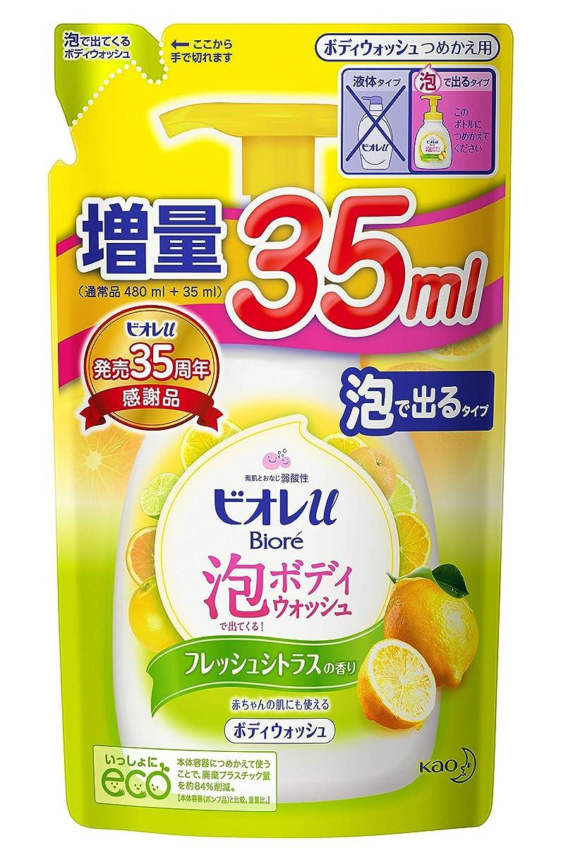 風邪をひく乏しい収束ビオレu 泡で出てくるボディウォッシュ フレッシュシトラスの香り つめかえ用 515ml(通常480ml+35ml)