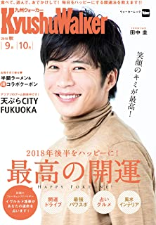 KyushuWalker九州ウォーカー2018秋 [雑誌]