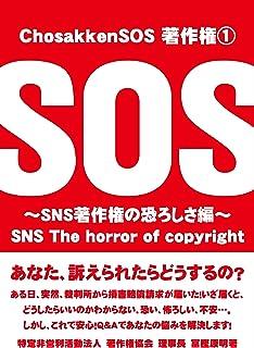 著作権SOS①: SNS著作権の恐ろしさ編 (YESノベルズ)