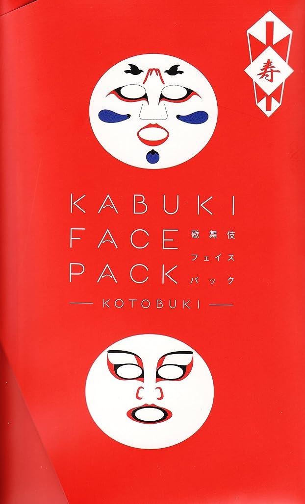 罰するいたずら等価歌舞伎フェイスパック 寿 KABUKI FACE PACK -KOTOBUKI-