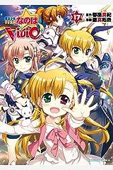 魔法少女リリカルなのはViVid(17) (角川コミックス・エース) Kindle版