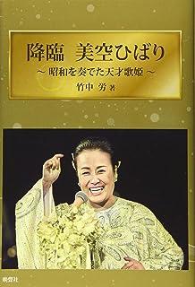 降臨 美空ひばり ~昭和を奏でた天才歌姫~