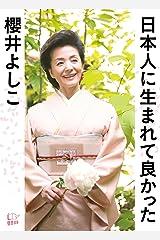 日本人に生まれて良かった Kindle版
