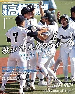 報知高校野球 2021年 01月号 [雑誌]