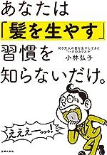 表紙: あなたは「髪を生やす」習慣を知らないだけ。 | 小林 弘子