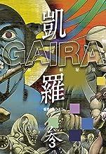 表紙: 凱羅 GAIRA -妖都幻獣秘録- 3 | 板橋 しゅうほう