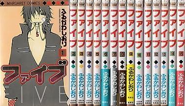 ファイブ 全15巻完結セット (マーガレットコミックス)