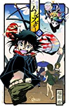 表紙: 常住戦陣!!ムシブギョー(2) (少年サンデーコミックス) | 福田宏