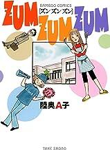 表紙: ZUM ZUM ZUM (バンブーコミックス 4コマセレクション) | 陸奥A子