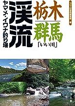表紙: 栃木・群馬「いい川」渓流ヤマメ・イワナ釣り場 | つり人社書籍編集部