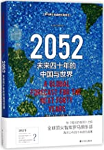 2052: A Global Forecast for the Next Forty Years (Chinese Edition)