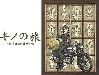 キノの旅-the Beautiful World-