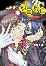 怨霊奥様 (6) (フレックスコミックス)