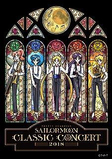 【Amazon.co.jp限定】美少女戦士セーラームーン Classic Concert 2018[DVD](オリジナルICカード用マスクシール+メーカー特典:スペシャルボーナスCD付)