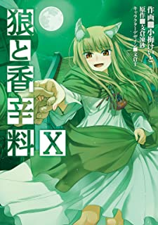 狼と香辛料(10) (電撃コミックス)
