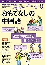 表紙: NHKラジオ おもてなしの中国語 2020年 4月~9月 [雑誌] (NHKテキスト) | NHK出版 日本放送協会