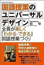 表紙: 国語授業のユニバーサルデザイン | 桂聖