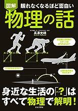 表紙: 眠れなくなるほど面白い<図解>物理の話   長澤光晴