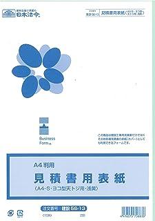 日本法令 建設 56-13/見積書用表紙(A4-S・ヨコ型・天とじ用・浅黄)