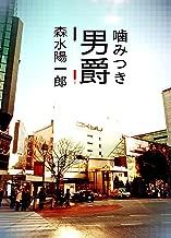 Ikigai e altre parole giapponesi con cui vivere (Italian Edition)