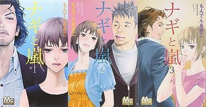 ナギと嵐 コミック 1-3巻セット (マーガレットコミックス)