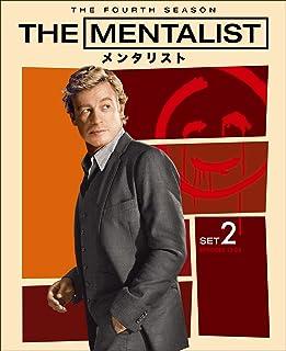 THE MENTALIST/メンタリスト <フォース> 後半セット(3枚組/13~24話収録) [DVD]