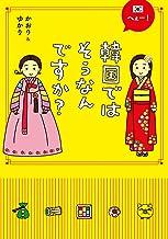 表紙: へぇー!韓国ではそうなんですか? (中経☆コミックス) | かおり