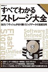 すべてわかるストレージ大全 SDS/フラッシュが切り開くビッグデータの高度活用(日経BP Next ICT選書) Kindle版