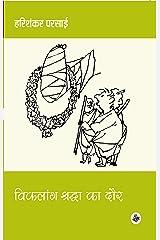 Vikalang Shraddha Ka Daur (Hindi Edition) Kindle Edition