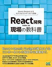 表紙: React開発 現場の教科書 | 丸山 弘詩