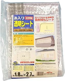 菱興プラスチック 糸入り透明シート (ハトメ穴有り・ひも付) 約1.8m×2.7m