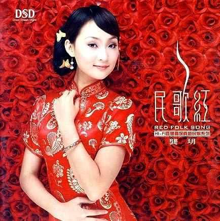 龚玥:民歌红(CD)