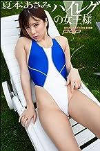 表紙: 夏本あさみ ハイレグの女王様 週刊ポストデジタル写真集 | 夏本あさみ