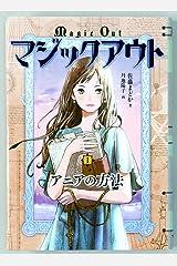 マジックアウト1 Kindle版
