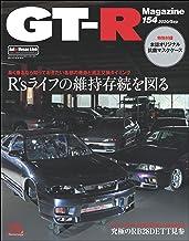 GT-R Magazine(ジーティーアールマガジン) 2020年 9月号 [雑誌]
