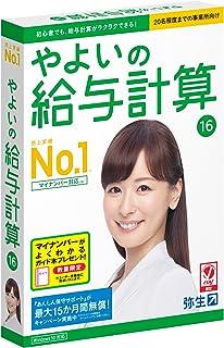 【旧商品】やよいの給与計算 16 通常版(マイナンバー対応版)