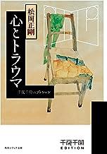表紙: 心とトラウマ 千夜千冊エディション (角川ソフィア文庫) | 松岡 正剛
