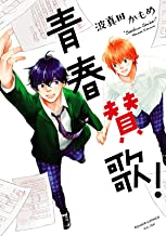 表紙: 青春賛歌!【電子特典コミック付き】 (あすかコミックスCL-DX) | 波真田かもめ
