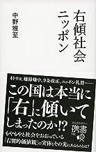 表紙: 右傾社会ニッポン ディスカヴァー携書 | 中野雅至