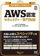 表紙: 要点整理から攻略する『AWS認定 セキュリティ-専門知識』 (Compass Booksシリーズ) | NRIネットコム株式会社